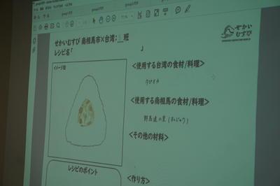 グループごとにレシピのプレゼンを行いました